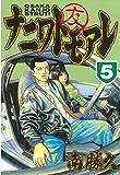 ナニワトモアレ(5) (ヤングマガジンコミックス)