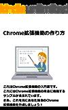 Chrome拡張の作り方