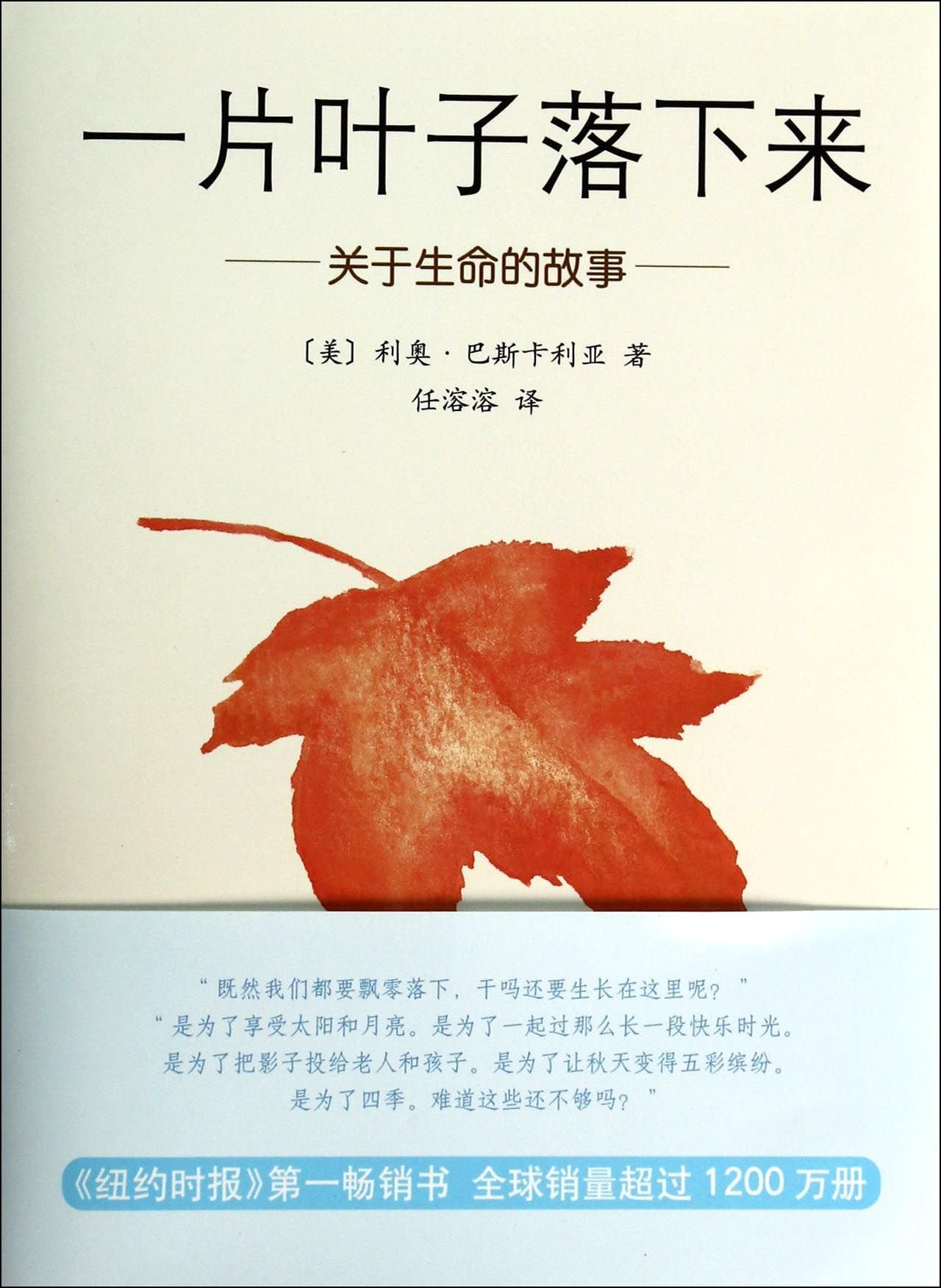 The Fall of Freddie the Leaf (Chinese Edition): Amazon.co.uk: Leo  Buscaglia: 9787544269629: Books