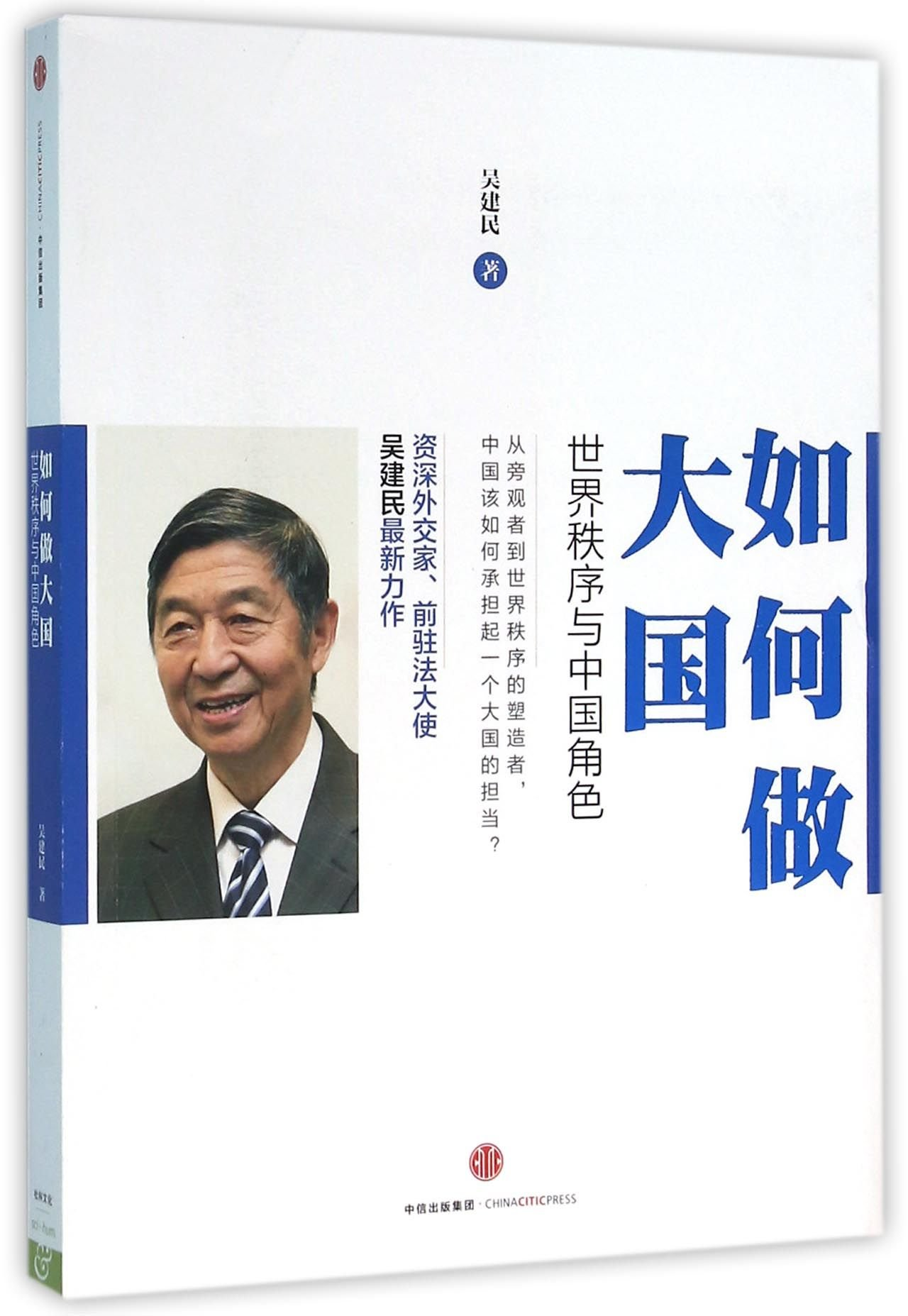 How to Be A Great Power (The World Order And China's Role) (Chinese Edition) PDF
