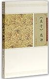 庄子选评 (中国古代文史经典读本)