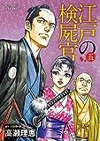 江戸の検屍官 5 (ビッグコミックススペシャル)