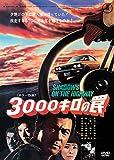 3000キロの罠 [DVD]