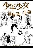 少年少女 4巻<少年少女> (HARTA COMIX)