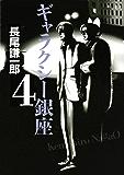 ギャラクシー銀座(4) (ビッグコミックススペシャル)
