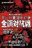 俺たちの新日本プロレス 下克上・裏切り・抗争 全面対抗戦 [DVD]