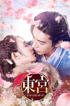 [DVD]東宮~永遠の記憶に眠る愛~ DVD-BOX1