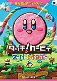 タッチ!カービィ スーパーレインボー: 任天堂公式ガイドブック (ワンダーライフスペシャル Wii U任天堂公式ガイドブック)