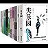 渡边淳一经典畅销系列第1季(套装共10册,含《失乐园》《钝感力》《紫阳花日记》《不可告人的夜》《何处是归程》等)