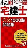2016年版出る順宅建士 ○×1000肢問題集 (出る順宅建士シリーズ)
