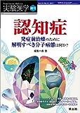 実験医学増刊 Vol.35 No.12 認知症 発症前治療のために解明すべき分子病態は何か?