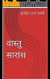 Vastu Saransh (Hindi Edition)