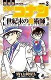 名探偵コナン世紀末の魔術師 volume 3―劇場版 (少年サンデーコミックス)