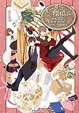 オーダーは探偵に 季節限定、秘密ほのめくビターな謎解き (メディアワークス文庫)