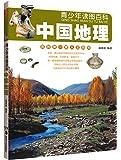 青少年读图百科:中国地理