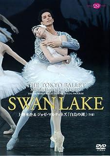 e2aff4104945d 上野水香 マルティネズ 東京バレエ団「白鳥の湖」(全幕