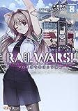 RAIL WARS!―日本國有鉄道公安隊〈8〉 (創芸社クリア文庫)