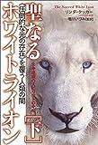 生命連鎖のスピリットの中心 聖なるホワイトライオン[下]  《圧倒的な光の存在》を覆う人類の闇