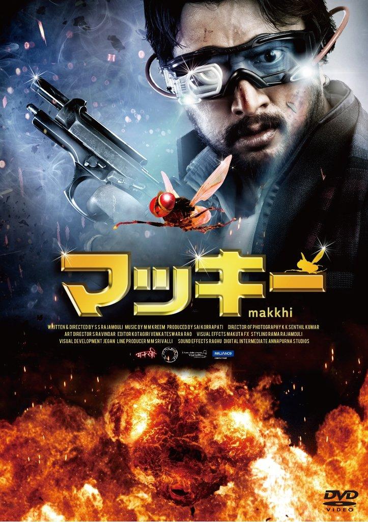 マッキ― [DVD] B00H969IF6
