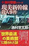 現美新幹線殺人事件 (十津川警部シリーズ)
