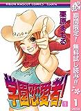 学園恋愛者!【期間限定無料】 1 (りぼんマスコットコミックスDIGITAL)