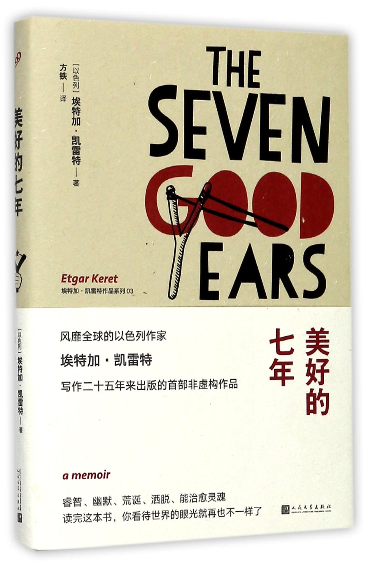 Read Online The Seven Good Years (Chinese Edition) PDF