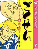 ごくせん 7 (クイーンズコミックスDIGITAL)