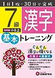小学 基本トレーニング 漢字7級: 1日1枚・30日で完成