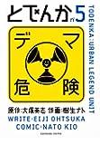 とでんか (5) (単行本コミックス・怪)