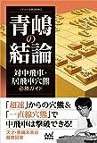 青嶋の結論 対中飛車・居飛車穴熊必勝ガイド (マイナビ将棋BOOKS)