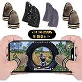 荒野行動 PUBG Mobile スマホゲーム 指サック 8個入り Olycism 指カバー 手汗対策 銀繊維 高感度 操作性アップ 手触り良く 優れたゲーム体験 iPhone/Android/iPadなどに対応