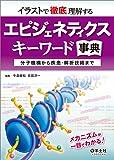 イラストで徹底理解する エピジェネティクスキーワード事典〜分子機構から疾患・解析技術まで