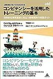コンピテンシーを活用したトレーニングの基本 ~効率的な事業運営に役立つ研修開発の実践ガイド~ (ATD/ASTDグローバル・ベーシック・シリーズ)