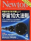 Newton (ニュートン) 2012年 04月号 [雑誌]