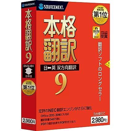 Amazon | 本格翻訳9 | ソースネ...