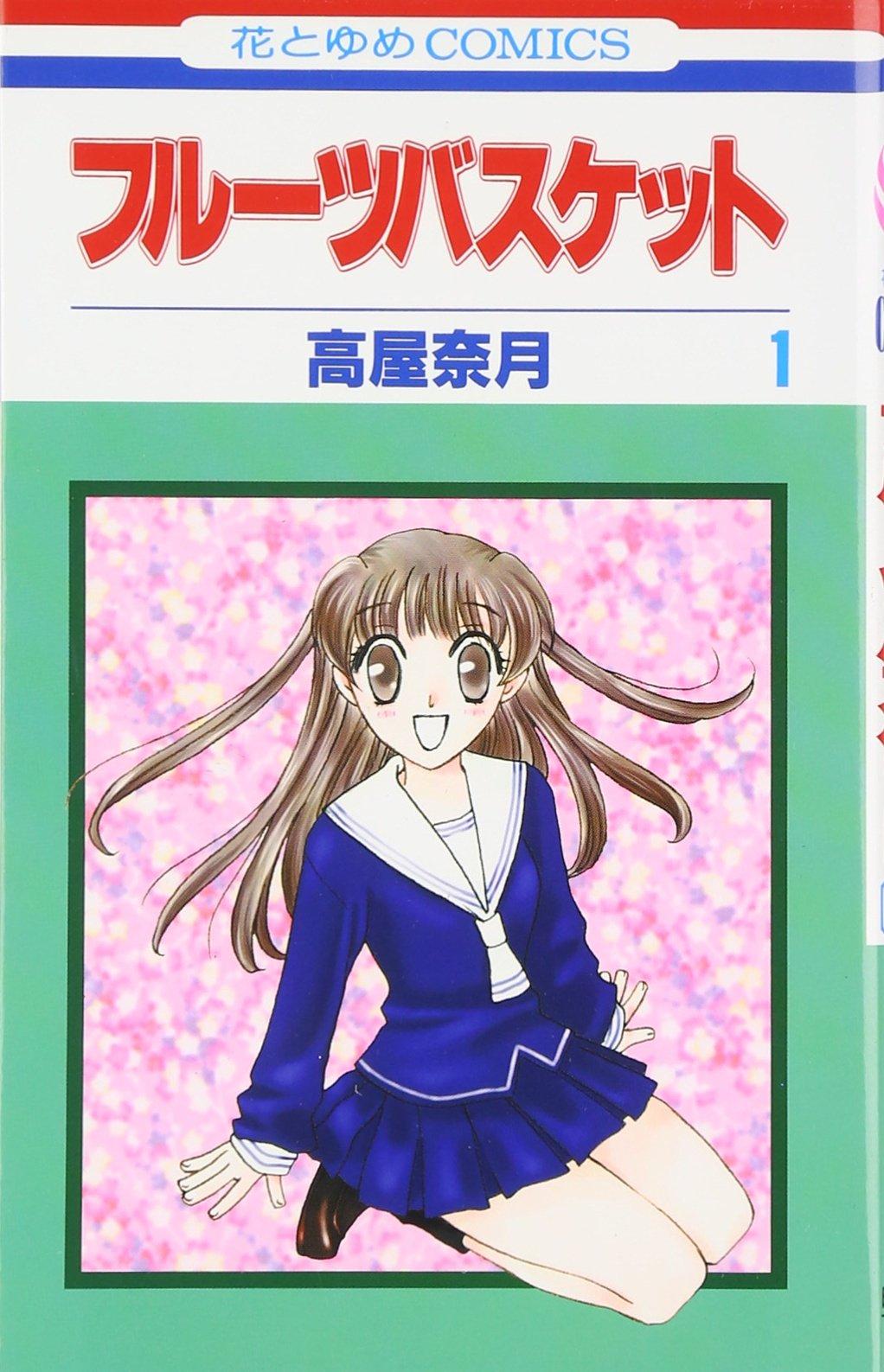 Fruits basket volume 1 japanese edition natsuki takaya 9784592171614 amazon com books