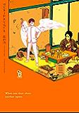 ワンルームエンジェル【電子限定特典付】 (onBLUE comics)