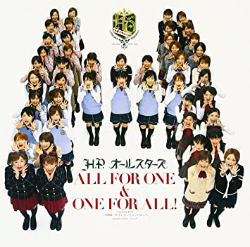 amazon all for one one for all 通常盤 h p オールスターズ