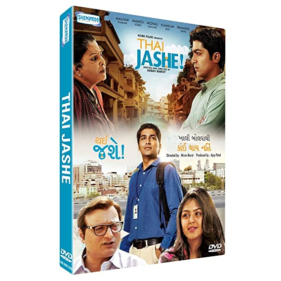 Amazon in: Buy Thai Jashe! DVD, Blu-ray Online at Best