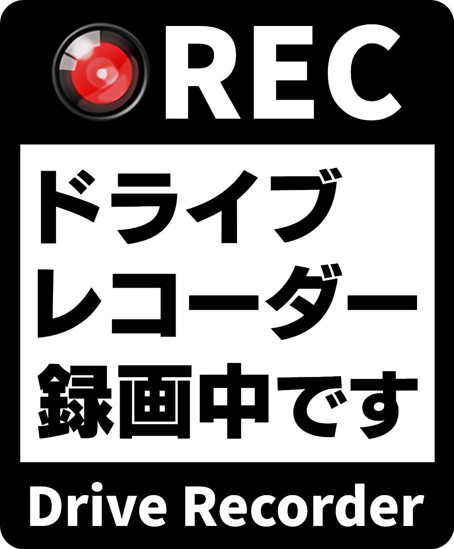 煽り運転防止ステッカーREC ドライブレコーダー録画中です 黒