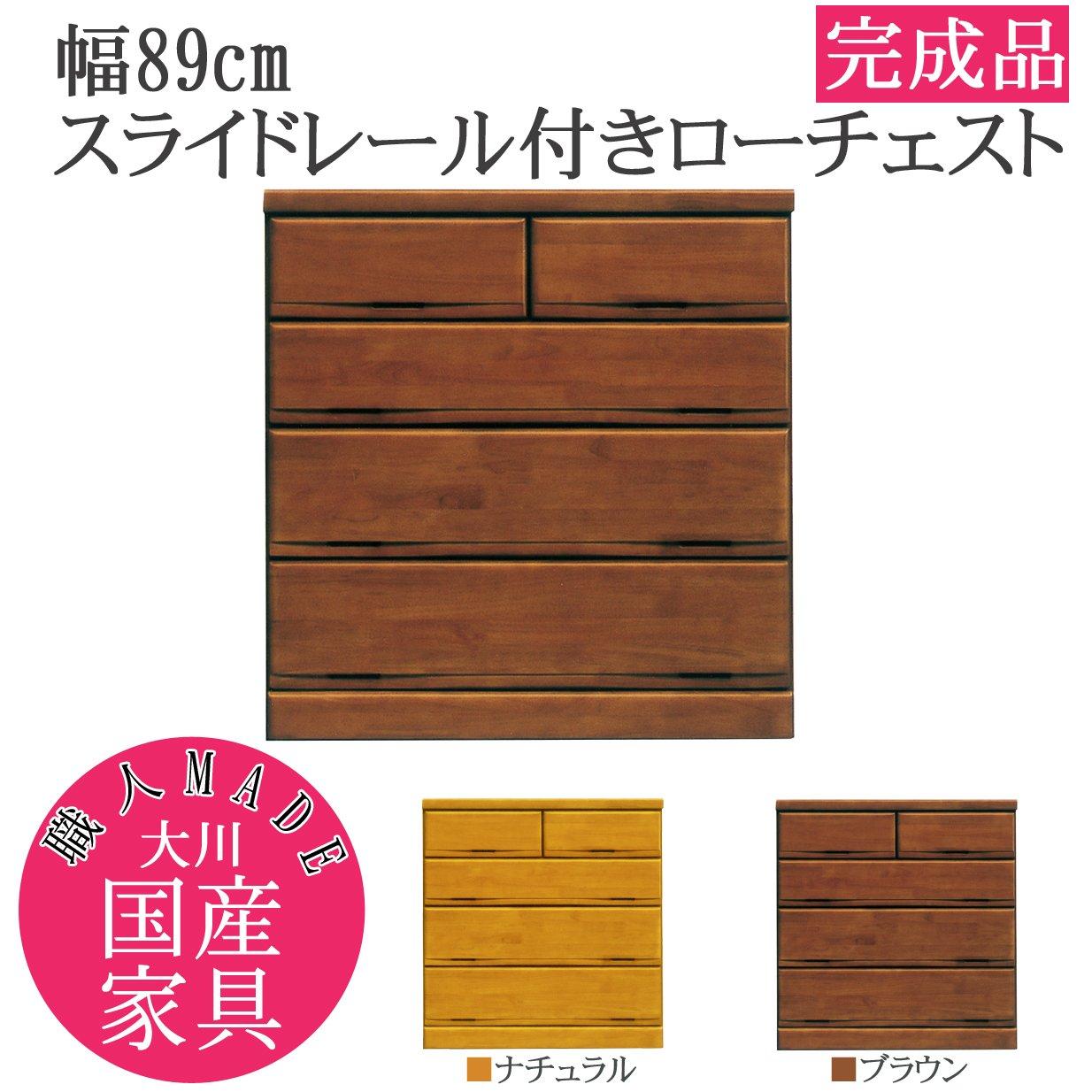 幅89cm スライドレール付き ローチェスト チェスト ブラウン 茶色 木製 完成品 日本製 大川家具 31020034009-BR B01GHHMA8E ブラウン 茶色 幅89cmローチェスト