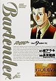 Bartender 9 (ジャンプコミックスデラックス)