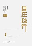 自在独行【畅销百万册纪念版,贾平凹执笔40年高水准散文精粹,亲笔作序,反思尊重文字】