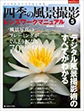 四季の風景撮影 5―レンズワークマニュアル 風景写真のフレーミングがぐんとうまくなる70のポイント (日本カメラMOOK)