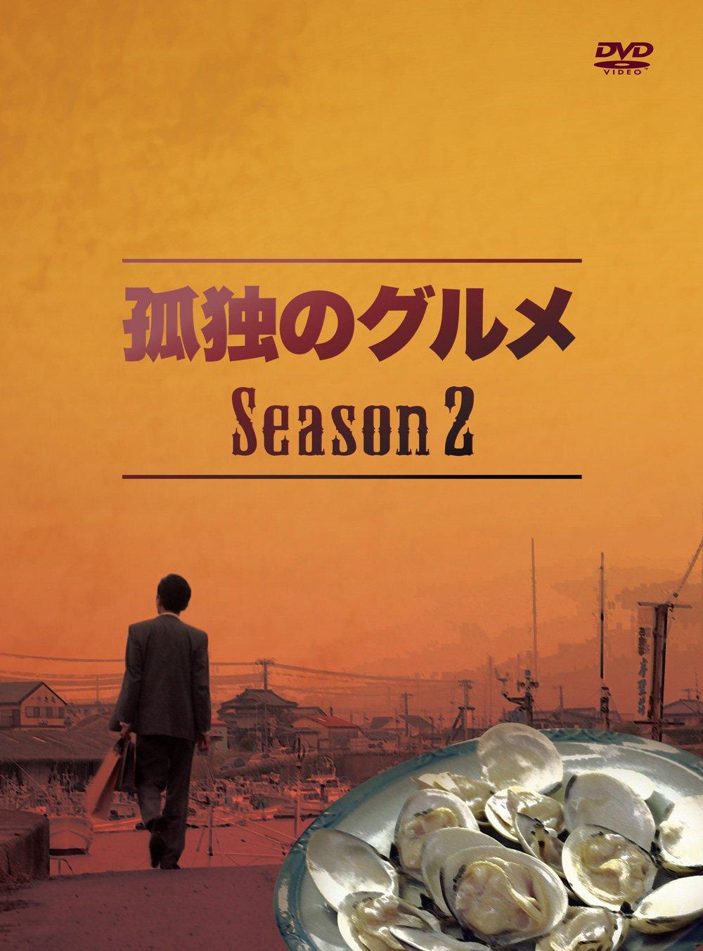 孤独のグルメ Season2 Season2 DVD-BOX 孤独のグルメ B00AH9XTQQ B00AH9XTQQ, カーテンラグのクーカンNetshop:1b064fdd --- jpworks.be
