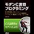モダンC言語プログラミング 統合開発環境、デザインパターン、エクストリーム・プログラミング、テスト駆動開発、リファクタリング、継続的インテグレーションの活用 (アスキー書籍)