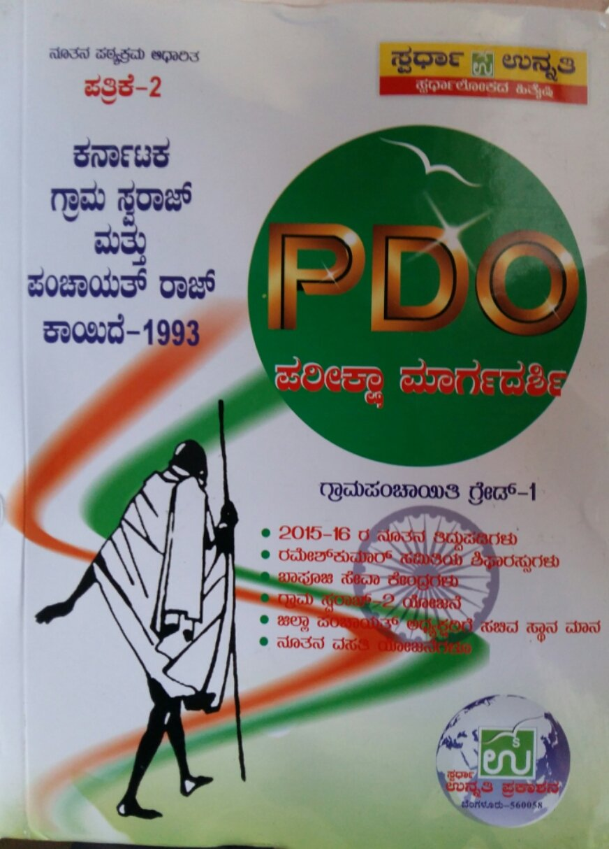 Buy PDO EXAM Kannada Paper II Book Online at Low Prices in