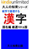 大人の知育シリーズ 雑学で推理する漢字 国名編 厳選101ヵ国 (大人知育)