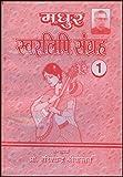 Madhur swarlipi sangrah pt. 1 to 3