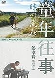 童年往事 時の流れ <デジタルリマスター版> [DVD]